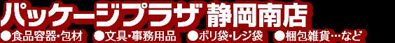パッケージプラザマキノ 静岡南店