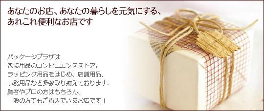 パッケージプラザ 静岡南店はラッピング・食品包材・梱包資材・事務用品 の専門店。