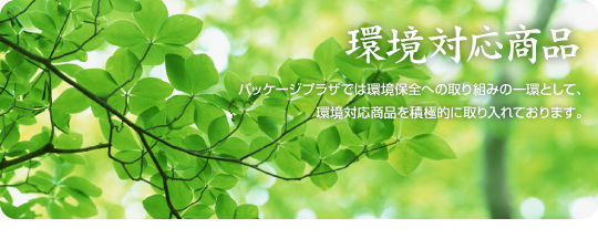 環境対応商品