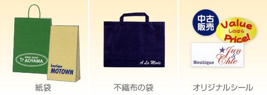 紙袋・不織布の袋・オリジナルシール