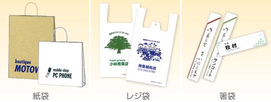 紙袋・レジ袋・箸袋