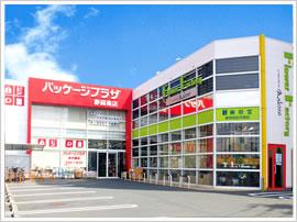 パッケージプラザ静岡南店店舗外観